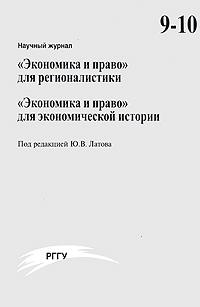 Экономика преступлений и наказаний, №9-10, 2006.