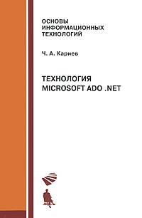 Технология Microsoft ADO .NET
