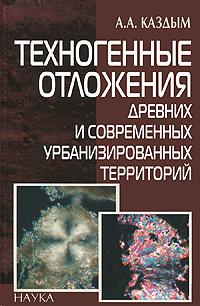 Техногенные отложения древних и современных урбанизированных территорий