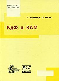 КдФ и КАМ