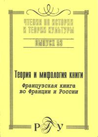 Теория и мифология книги. Французская книга во Франции и России ( 978-5-7281-0958-7 )