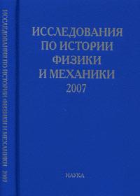Исследования по истории физики и механики