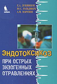 Эндотоксикоз при острых экзогенных отравлениях ( 978-5-9518-0238-5 )