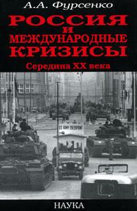 Россия и международные кризисы. Середина ХХ в.
