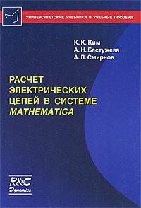 Расчет электрических цепей в системе Mathematica ( 978-5-93972-674-0 )