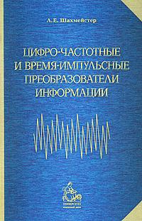 Цифро-частотные и время-импульсные преобразователи информации