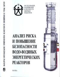 Анализ риска и повышение безопасности водо-водяных энергетических реакторов