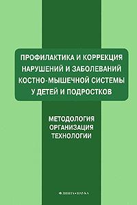 Профилактика и коррекция нарушений и заболеваний костно-мышечной системы у детей и подростков ( 978-5-9765-0849-1, 978-5-02-037171-2 )