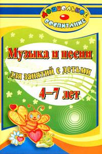 Музыка и песни для занятий с детьми 4-7 лет ( 978-5-7057-2165-8 )