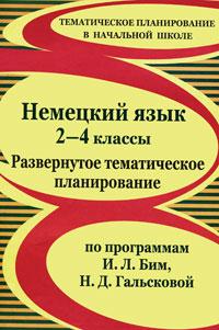 Немецкий язык. 2-4 классы. Развернутое тематическое планирование по программам И. Л. Бим, Н. Д. Гальсковой ( 978-5-91651-099-7 )
