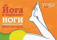 Йога в кармане. Ноги