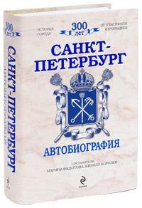 Книга Санкт-Петербург. Автобиография