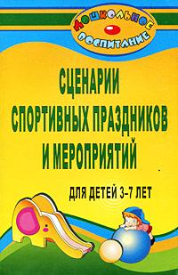 Сценарии спортивных праздников и мероприятий для детей 3-7 лет ( 978-5-7057-2047-7 )