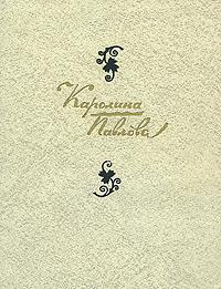 Каролина Павлова. Стихотворения