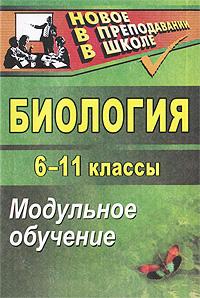 Биология. 6-11 классы. Модульное обучение ( 978-5-7057-1664-7 )