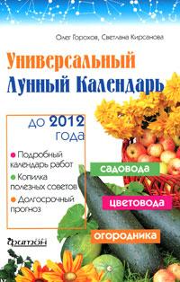 Универсальный лунный календарь до 2012 года