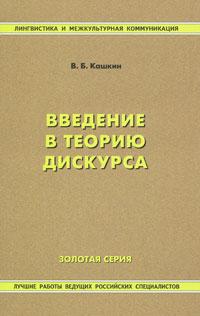 Книга Введение в теорию дискурса