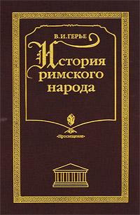 История римского народа