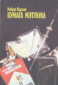 Бумага Мэтлока