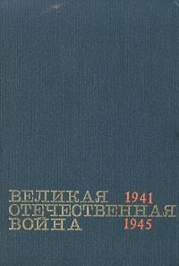 Великая Отечественная война. Краткий научно-популярный очерк