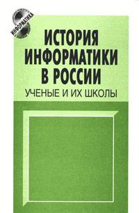 История информатики в России. Ученые и их школы