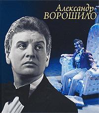 Александр Ворошило