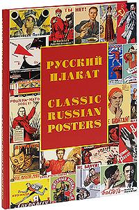 Русский плакат / Classic Russian Posters. Татьяна Толстая