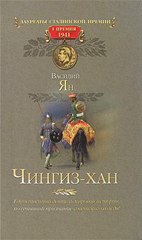 Чингиз-хан. Василий Ян
