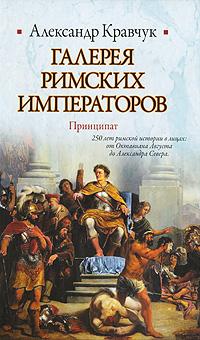 Галерея римских императоров. Принципат ( 978-5-271-26532-7, 978-5-9757-0496-2 )