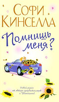 Книга Помнишь меня?