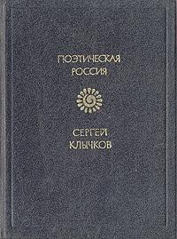 Сергей Клычков. Стихотворения
