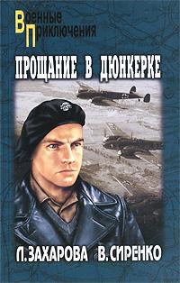 Прощание в Дюнкерке. Л. Захарова, В. Сиренко