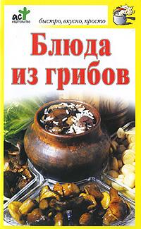 Блюда из грибов ( 978-5-17-065095-8, 978-5-226-01850-3 )