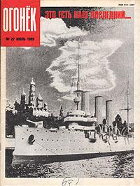 """Журнал """"Огонек"""". Июль 1990. № 27"""