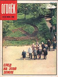 """Журнал """"Огонек"""". Июль 1990. № 28"""