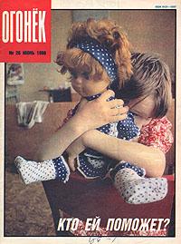 "Журнал ""Огонек"". Июнь 1990. № 26"