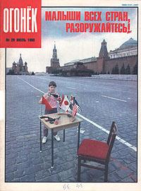 """Журнал """"Огонек"""". Июль 1990. № 29"""