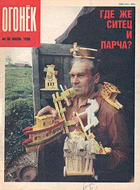 """Журнал """"Огонек"""". Июль 1990. № 30"""
