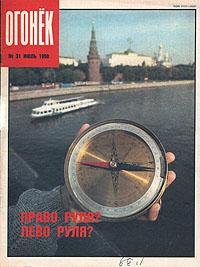 """Журнал """"Огонек"""". Июль 1990. № 31"""