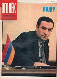 """Журнал """"Огонек"""". Декабрь 1990. № 49"""