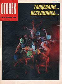 """Журнал """"Огонек"""". Декабрь 1990. № 50"""