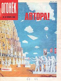 "Журнал ""Огонек"". Ноябрь 1990. № 45"