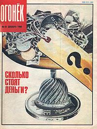 """Журнал """"Огонек"""". Декабрь 1990. № 51"""