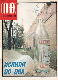 "Журнал ""Огонек"". Ноябрь 1990. № 46"