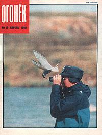 """Журнал """"Огонек"""". Апрель 1990. № 15"""
