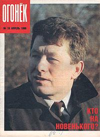 """Журнал """"Огонек"""". Апрель 1990. № 16"""
