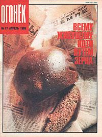 """Журнал """"Огонек"""". Апрель 1990. № 17"""