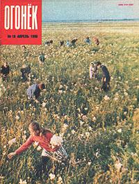 """Журнал """"Огонек"""". Апрель 1990. № 18"""