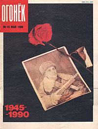 "Журнал ""Огонек"". Май 1990. № 19"