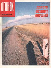 "Журнал ""Огонек"". Май 1990. № 20"